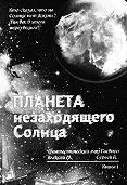 Сергей Гаев -Планета незаходящего Солнца