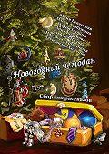 Александра Хоменко -Новогодний чемодан. Сборник рассказов