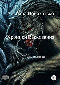 Альбина Новохатько -Хроники выживания
