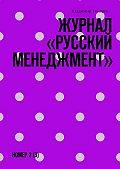 Владимир Токарев -Журнал «Русский менеджмент». Номер 2(3)