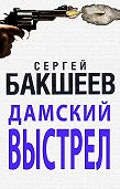 Сергей Бакшеев -Дамский выстрел