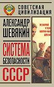 Александр Шевякин -Система безопасности СССР