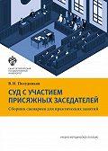 Владимир Полудняков -Суд с участием присяжных заседателей. Сборник сценариев для практических занятий