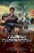 Гарри Гаррисон -Планета райского блаженства (сборник)