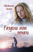 Светлана Талан -Раздели мою печаль