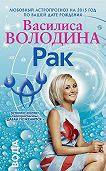 Василиса Володина -Рак. Любовный астропрогноз на 2015 год