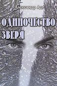 Александр Аде - Одиночество зверя