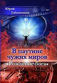 Юрий Табашников -В паутине чужих миров. Рождение бога