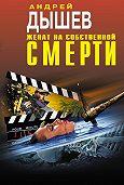 Андрей Дышев -Женат на собственной смерти (сборник)