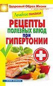 Марина Смирнова -Лечебное питание. Рецепты полезных блюд при гипертонии