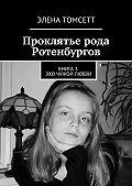 Элена Томсетт -Проклятье рода Ротенбургов. Книга 3. Эхо чужой любви