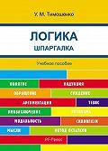 У. Тимошенко - Шпаргалка по логике. Учебное пособие.