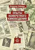 Владимир Забродин -Опыты конкретного киноведения