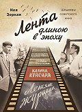 Нея Зоркая -Лента длиною в эпоху. Шедевры советского кино