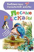 Геннадий Снегирев -Лесные рассказы