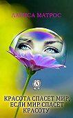Лариса Матрос -Красота спасет мир, если мир спасет красоту