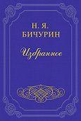 Никита Бичурин -Замечания на статью под заглавием «Шесть сцен Онокского пастуха»