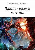Александр Волков -Закованные в металл