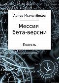 Арнур Мамытбеков -Мессия бета-версии