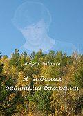 Андрей Бабожен -Я заболел осенними ветрами. Стихи. 2-е издание, исправленное