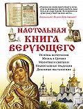 Елена Владимирова -Настольная книга верующего