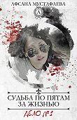 Афсана Мустафаева -Судьба по пятам за жизнью