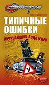 Алексей Громаковский -Типичные ошибки начинающих водителей