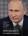 Сборник афоризмов -Президент о самом разном