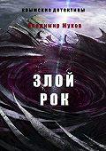 Владимир Жуков -Зой рок