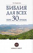 Вероника Андросова -Библия для всех. Курс 30 уроков. Том II. Новый Завет