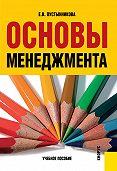 Екатерина Пустынникова - Основы менеджмента