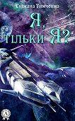 Сніжана Тимченко - Я, тільки Я?