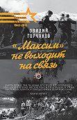 Овидий Горчаков -«Максим» не выходит на связь