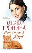 Татьяна Тронина -Огненный Марс