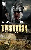 Михаил Новик -Проводник