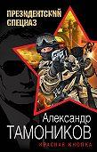 Александр Тамоников -Красная кнопка