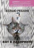 Хелью Ребане -Кот в лабиринте. Рассказы