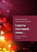 Елена Созончук -Секреты счастливой семьи… Изопыта семейного психолога