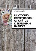 Алексей Номейн -Искусство переговоров. Отсайтов квершинам бизнеса