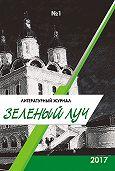 Коллектив авторов -Зеленый луч