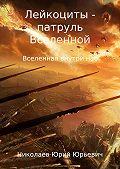 Юрий Николаев -Лейкоциты – Патруль Вселенной