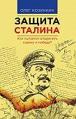 Олег Козинкин - Защита Сталина. Кто пытается опорочить страну и победу?