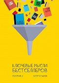 Егор Кузьмин -Ключевые мысли бестселлеров. Сборник2