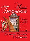 Инна Бачинская -Лучшие уходят первыми