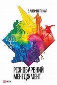 Валерій Пекар -Різнобарвний менеджмент