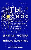 Минас Кафатос -Ты – Космос. Как открыть в себе вселенную и почему это важно