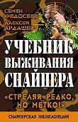 Алексей Ардашев -Учебник выживания снайпера. «Стреляй редко, но метко!»