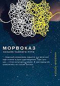 Николай Лепота -Морвоказ. Начало тайного пути