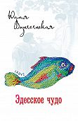 Юлия Вознесенская -Эдесское чудо