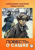 Александр Макаров -Повесть о Сашке